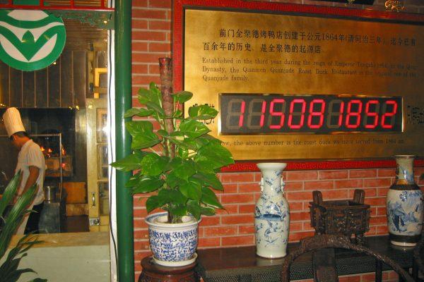 IMG_0183Peking-PekingEnte