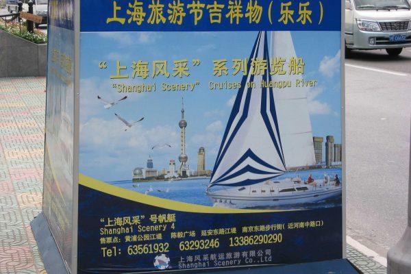 Shanghai-046
